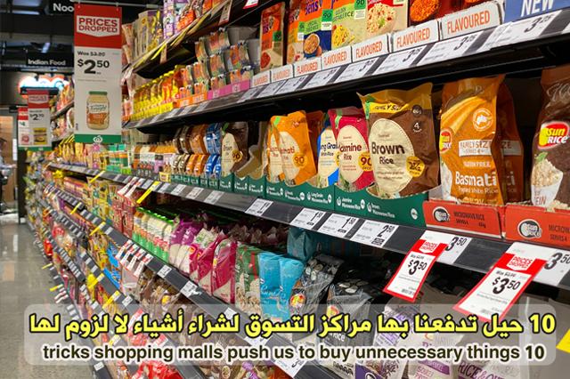10 حيل تدفعنا بها مراكز التسوق لشراء سلع لا لزوم لها