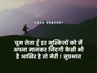 morning shayari