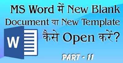 MS Word में एक New Blank Document या  New Template कैसे Open करें?