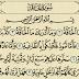 شرح وتفسير سورة الحاقة surah Al Haaqqa