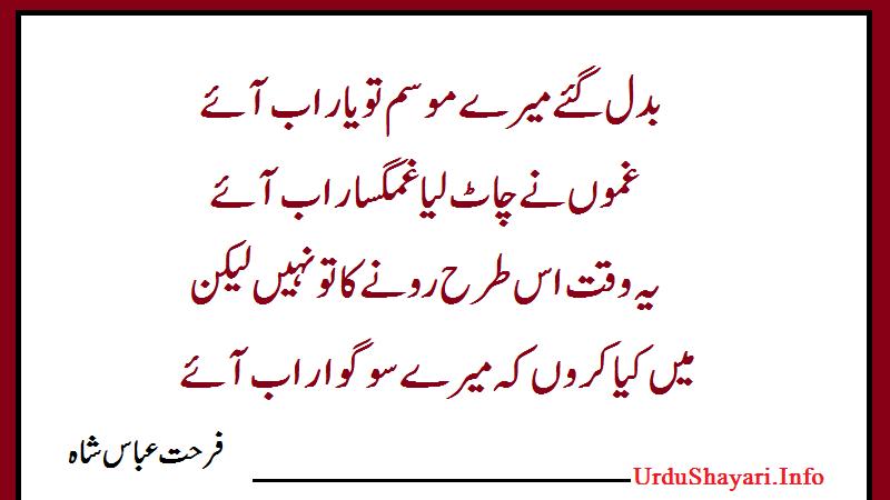 Best shayari in urdu - 2 lines poetry by Farhat Abbas Shah