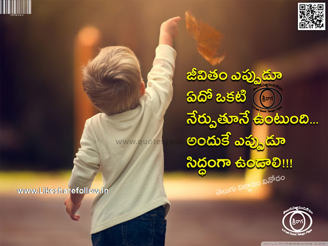 Telugu Top Good morning Quotes Wallpapers