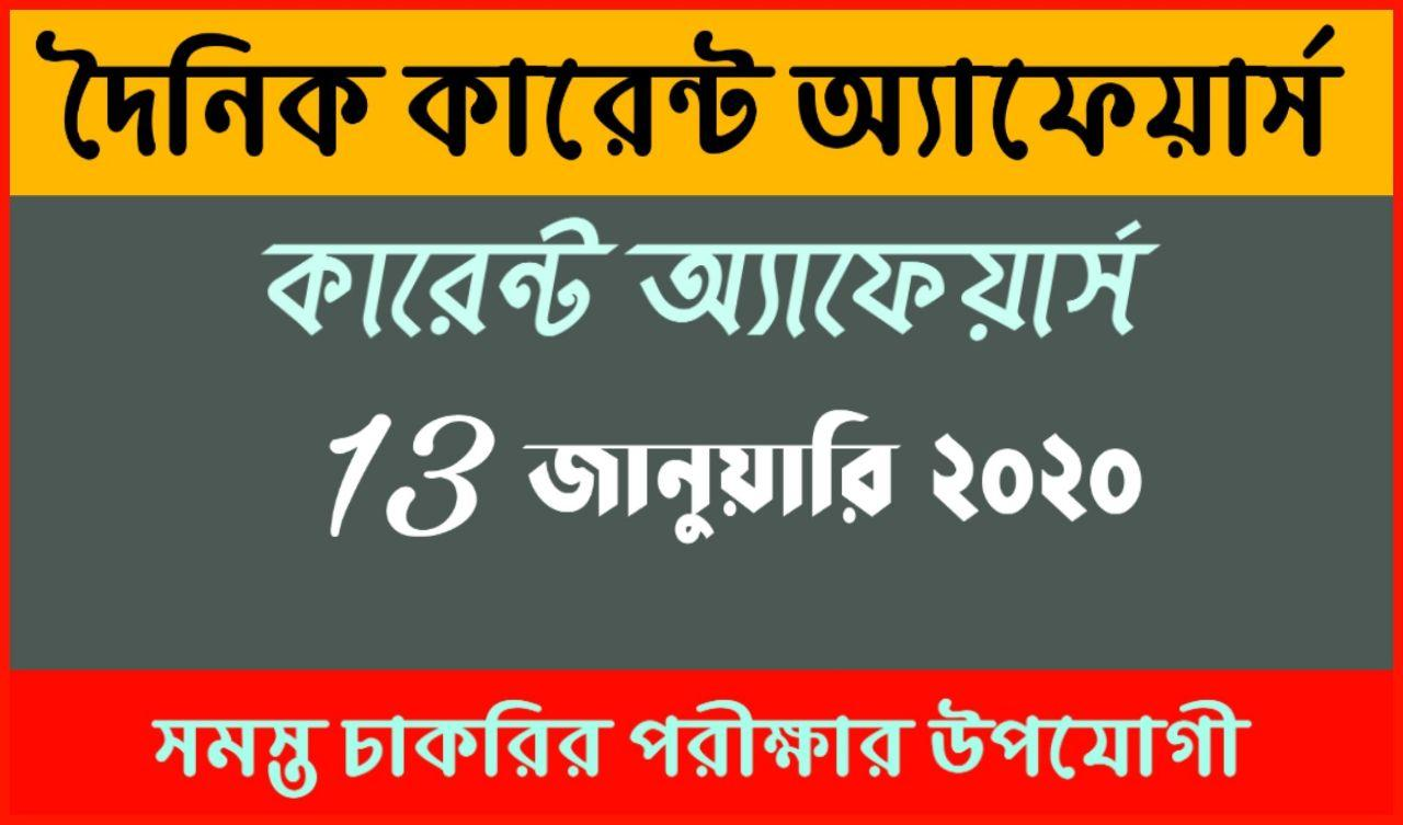 Daily Current Affairs In Bengali and English 13th January 2020 | for All Competitive Exams