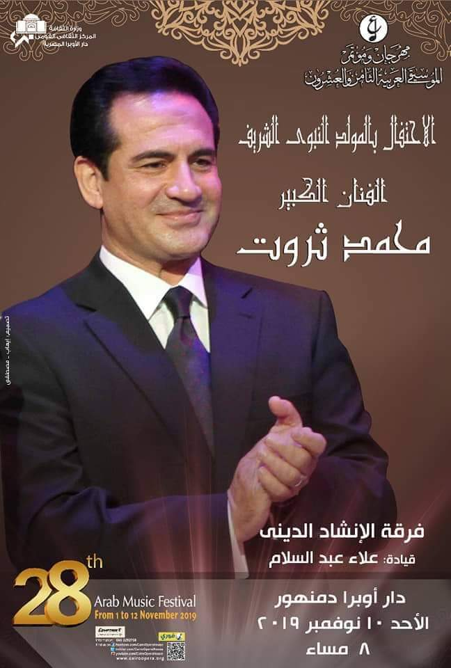 محمد ثروت بمسرح اوبرا دمنهور احتفالا بالمولد النبوي.