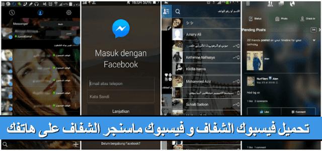 تحميل فيس بوك شفاف + ماسنجر شفاف آخر اصدار apk للاندرويد 2019