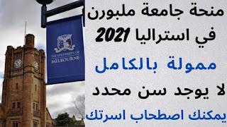 منحة دراسة ممولة بالكامل في جامعة ملبورن في استراليا 2021