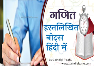 Maths Tricky Handwritten Notes in Hindi for competitive exams| PDF Download
