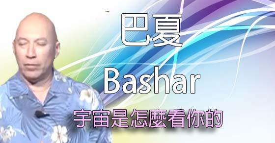[外星人][巴夏 (Bashar) ] 187 宇宙是怎麼看你的