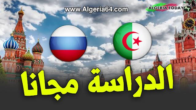 الدراسة بالمجان في روسيا للجزائريين !