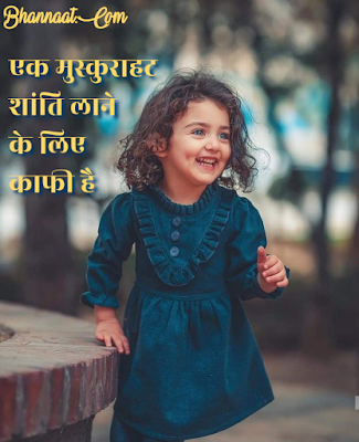 Latest Whatsapp Status In Hindi