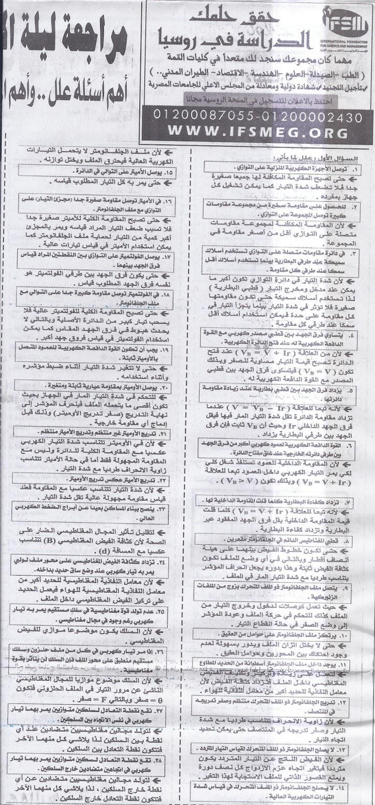 """مراجعة فيزياء .. اهم اسئلة علل واهم المسائل والرسومات البيانية للثانوية العامة """"عربي ولغات"""" 3"""