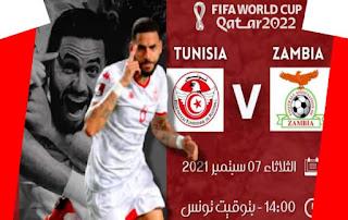 موعد مباراة تونس وزمبيا والقنوات الناقلة