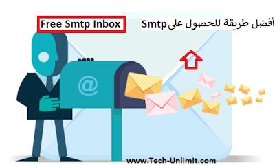 أفضل طريقة للحصول على free smtp inbox مجانا مدى الحياة...الارسال للانبوكس inbox