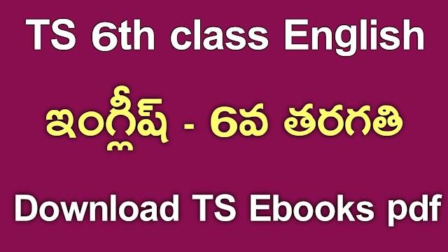 TS 6th Class English Textbook PDf Download | TS 6th Class English ebook Download | Telangana class 6 English Textbook Download