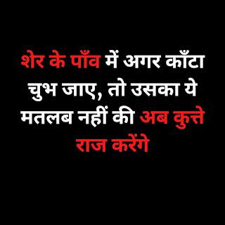 royal attitude status in hindi,  punjabi attitude status in hindi, desi status in hindi,  baap beta attitude status in hindi,