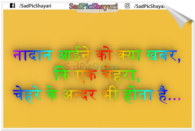 Shayari bewafa photo