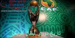 دوري أبطال أفريقيا,دوري ابطال افريقيا,دورى ابطال افريقيا,دوري أبطال إفريقيا,تاريخ دوري أبطال أفريقيا,الترجي,دوري أبطال أفريقيا 2019,دوري أبطال افريقيا 2017,الاهلي,دوري ابطال افريقيا 2020,المتوجون بدوري أبطال أفريقيا,قرعة دوري ابطال افريقيا,الترجي الرياضي التونسي