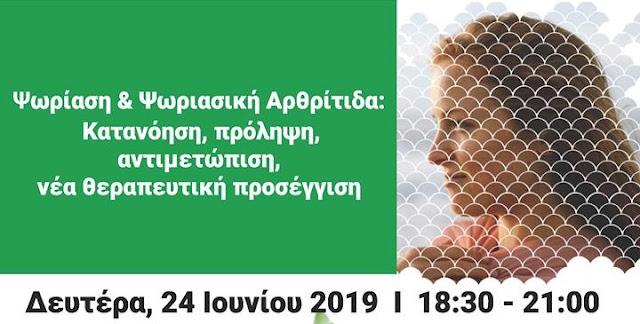"""Ενημερωτική εκδηλωση για την """"ψωρίαση"""" στο βουλευτικό Ναυπλίου"""