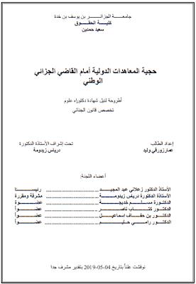 أطروحة دكتوراه: حجية المعاهدات الدولية أمام القاضي الجزائي الوطني PDF