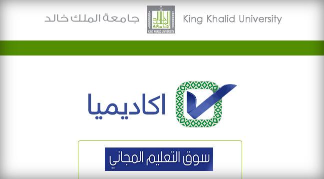 بلاك بورد خالد تعرف على جامعة الملك خالد اكاديميا وخدمات الطالب الالكترونيه