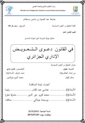 مذكرة ماستر: دعوى التعويض الإداري في القانون الجزائري PDF