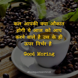 Best Good Morning Quotes For Positive