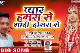 प्यार हमरा से कईलू दूसरा से शादी।  hamra se pyar kailu dosra se shadi
