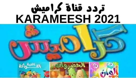 تردد قناة كراميش KARAMEESH 2021 احدث تردد لشهر يوليو لافلام كرتون الاطفال