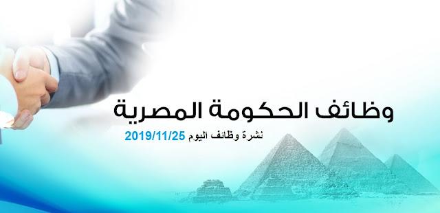وظائف اليوم الاثنين 25 نوفمبر 2019 - 25/11/2019 للمؤهلات العليا والمتوسطة والدبلومات