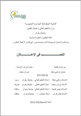 مذكرة ماجستير: النصب في الإعلان PDF