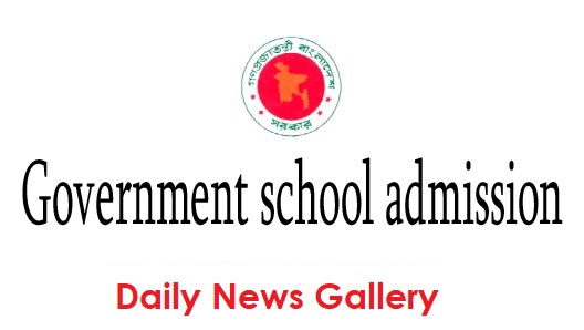 Government school admission application started today । Result Published by lottery