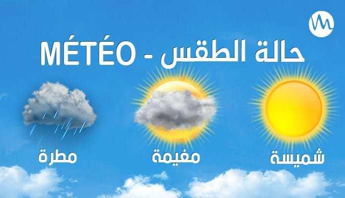 taroudantpress   هذه توقعات أحوال الطقس اليوم الأربعاء في المغرب  تارودانت بريس