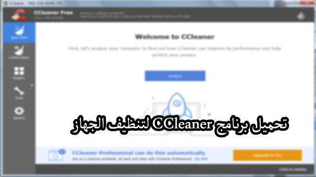 تحميل برنامج CCleaner لتنظيف الجهاز النسخة المجانية