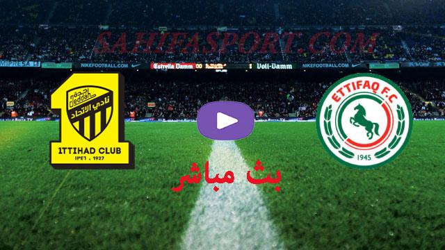 موعد مباراة الإتحاد والإتفاق بث مباشر بتاريخ 18-10-2020 الدوري السعودي