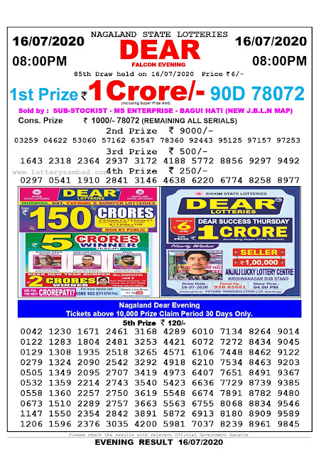 Nagaland State Lottery Sambad 16-07-2020 Today Result 8 PM