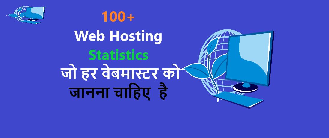 100-+-Web-Hosting-Statistics-जो-हर-वेबमास्टर-को-जानना-चाहिए -है