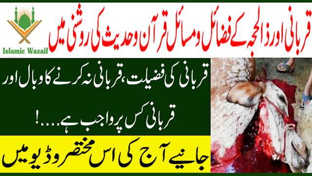 Qurbani Ki Fazeelat/Qurbani Na Karne Ka Wabal/Qurbani Kis Pa Wajib Hai?/Islamic Wazaif