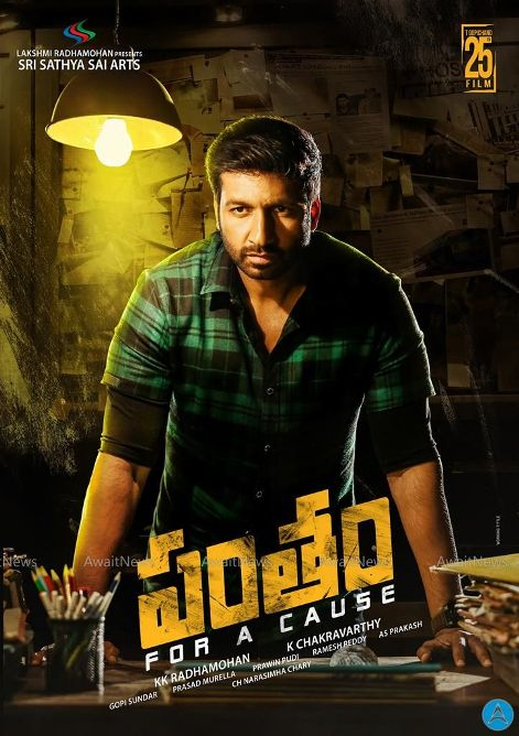 Gopichand next upcoming movie Pantham first look, Poster of Mehreen Pirzada download first look Poster, release date