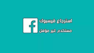 استرداد فيسبوك مستخدم غير مؤهل