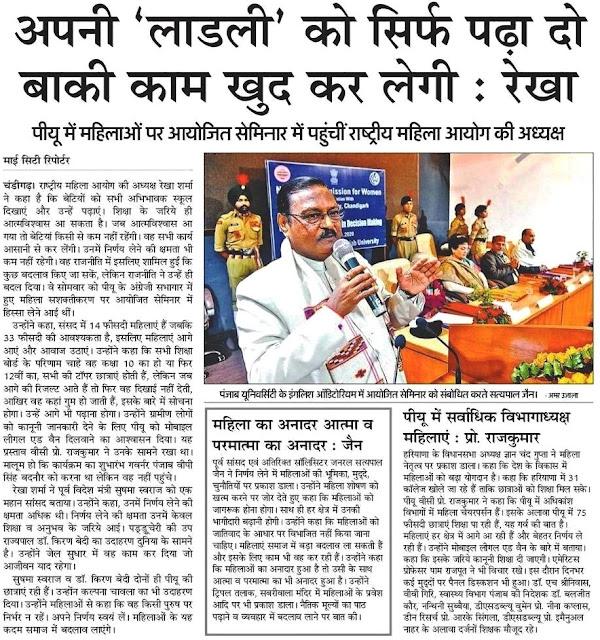 पंजाब यूनिवर्सिटी के इंग्लिश ऑडिटोरियम में आयोजित सेमिनार को सम्बोधित करते सत्य पाल जैन