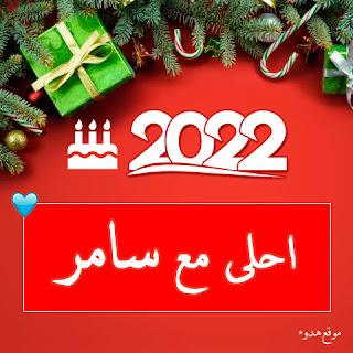 2022 احلى مع سامر