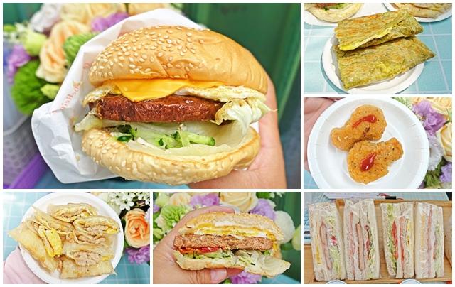 找堡食蔬食早午餐VegeBurger~泰山素食早餐、銅板早餐