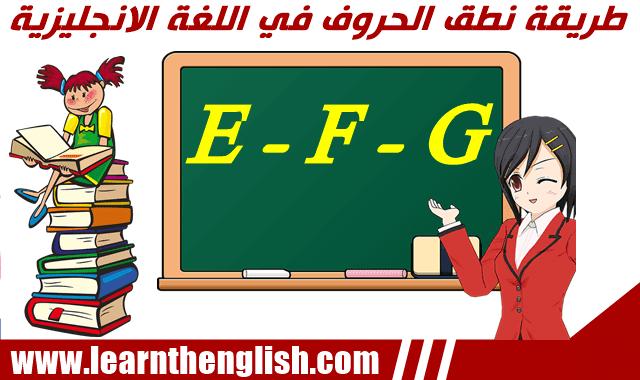 طريقة نطق الحروف في اللغة الانجليزية E  و G و H