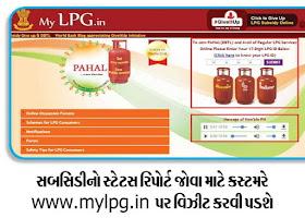 lpg-subsidy-02_1504244706