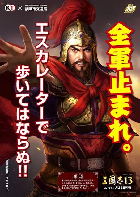 """""""ทหารทั้งหลายจงหยุดระวัง อย่าเดินบนบันไดเลื่อน"""" -ซุนกวน"""