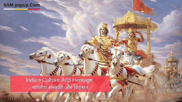 Indian Culture And Heritage   भारतीय संस्कृति और विरासत