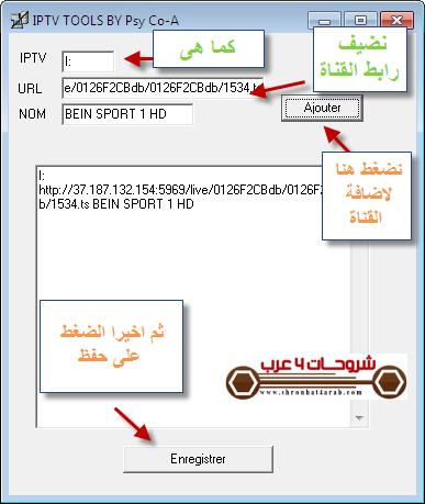 برنامح iptv tools لعمل ملف iptv بصيغة cfg
