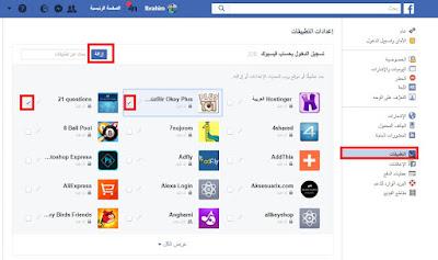 حذف التطبيقات الخبيثة التي تنشر باستعمال بروفايلك على الفيس بوك