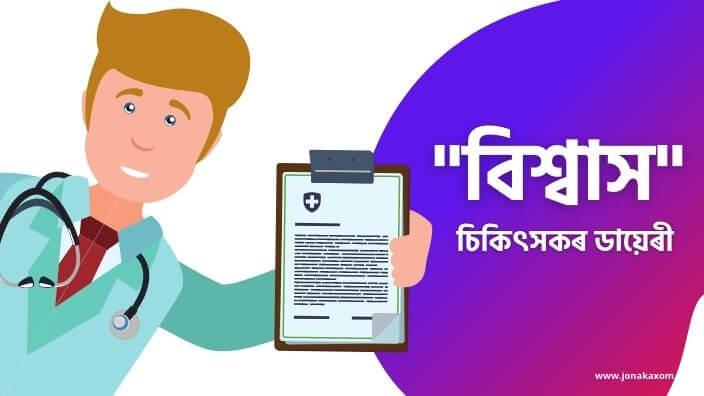 Dairy Of An Assamese Doctor | Assamese Article