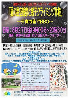 夏の星空観察と親子クライミング体験イベントは中止となりました